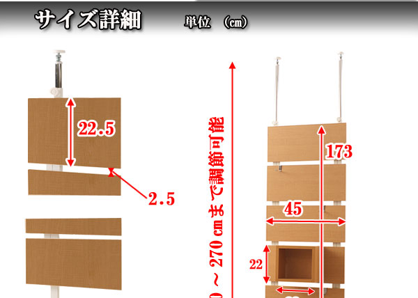 突っ張り式壁面収納パーテーション 幅45cm ダークブラウン色