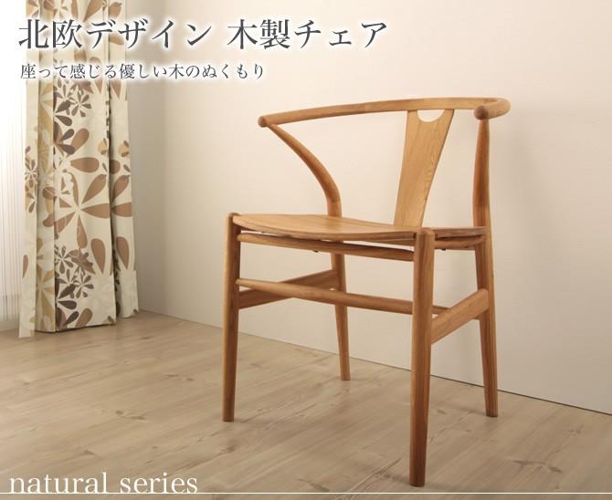 北欧デザイン 木製チェア 「座って感じる優しい木のぬくもり」