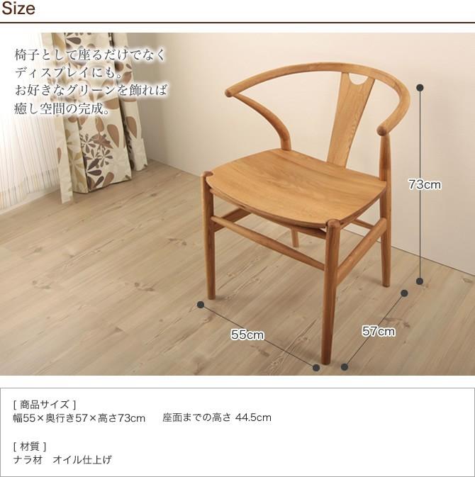 椅子として座るだけでなくディスプレイにも。お好きなグリーンを飾れば癒し空間の完成。