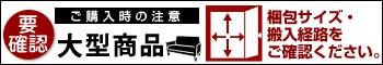 大型商品のため、梱包サイズと搬入経路をご確認下さい。