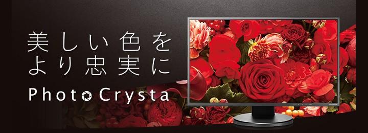 写真、デザイナーなど色再現性にこだわる方に「PhotoCrysta」