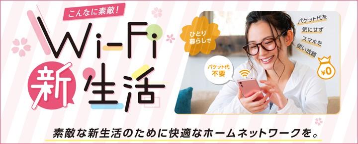 Wi-Fi新生活