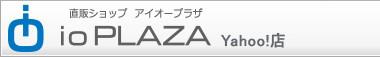 アイ・オーデータ機器直販 io PLAZA アイオープラザ ヤフー店