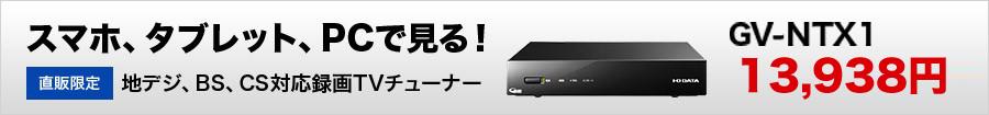 スマホで、タブレットで、PCで。テレビ録画チューナー テレキング「GV-NTX1」