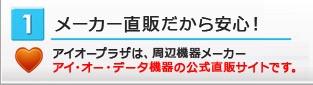 アイオープラザは、周辺機器メーカー アイ・オー・データ機器の公式直販サイトです。