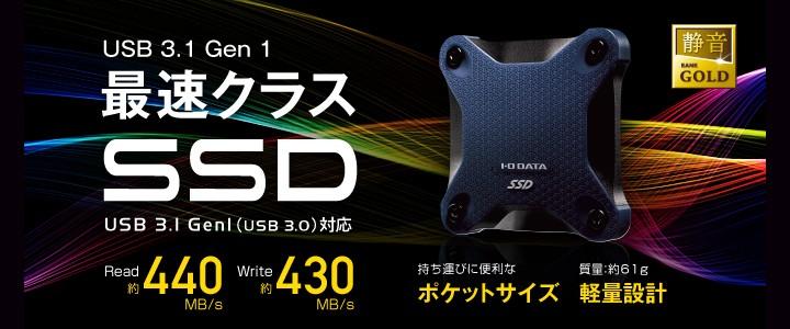 ハードディスクより小さく速いSSD