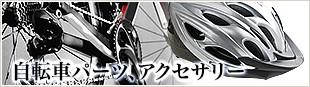 自転車パーツ、アクセサリー
