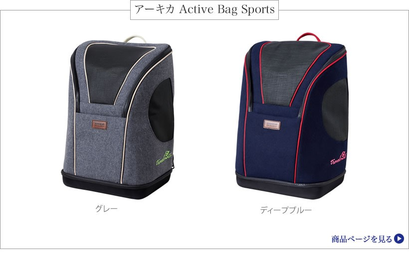 アーキカ ActiveBag Sports