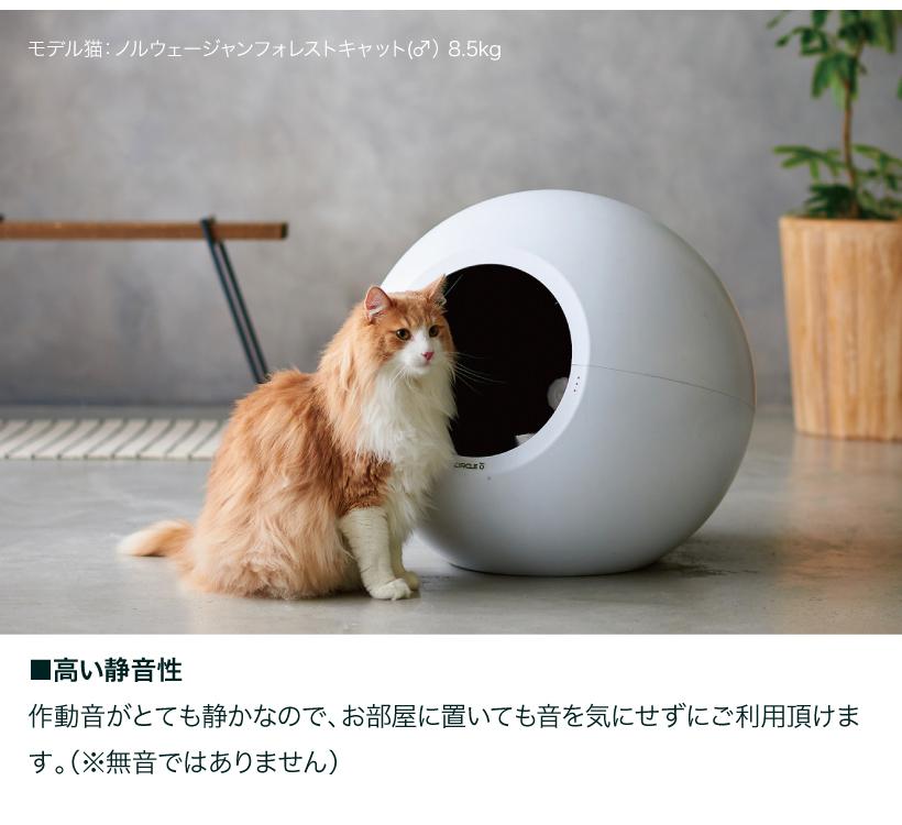 自動猫トイレ サークルゼロ