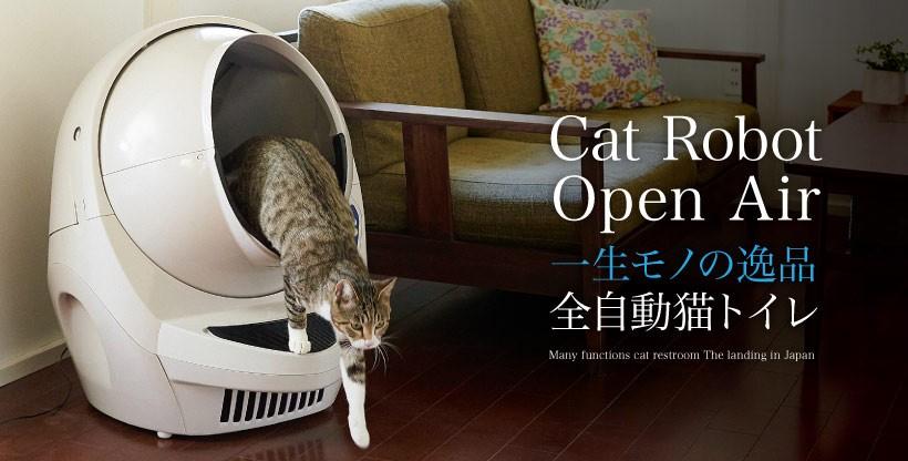 キャットロボットオープンエア