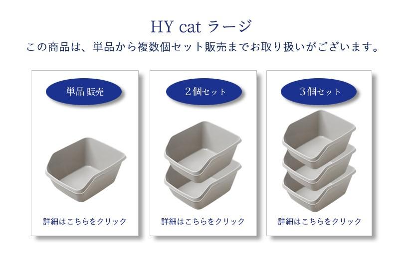 HYcat ラージ