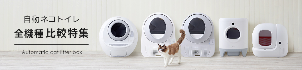 自動猫トイレ5機種比較