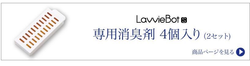 Lavvie Bot