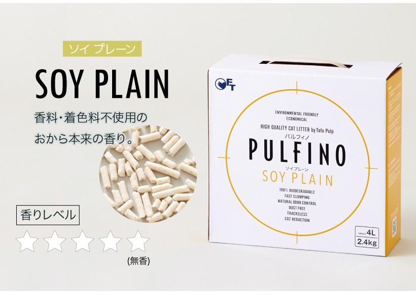 PULFINO(パルフィノ)