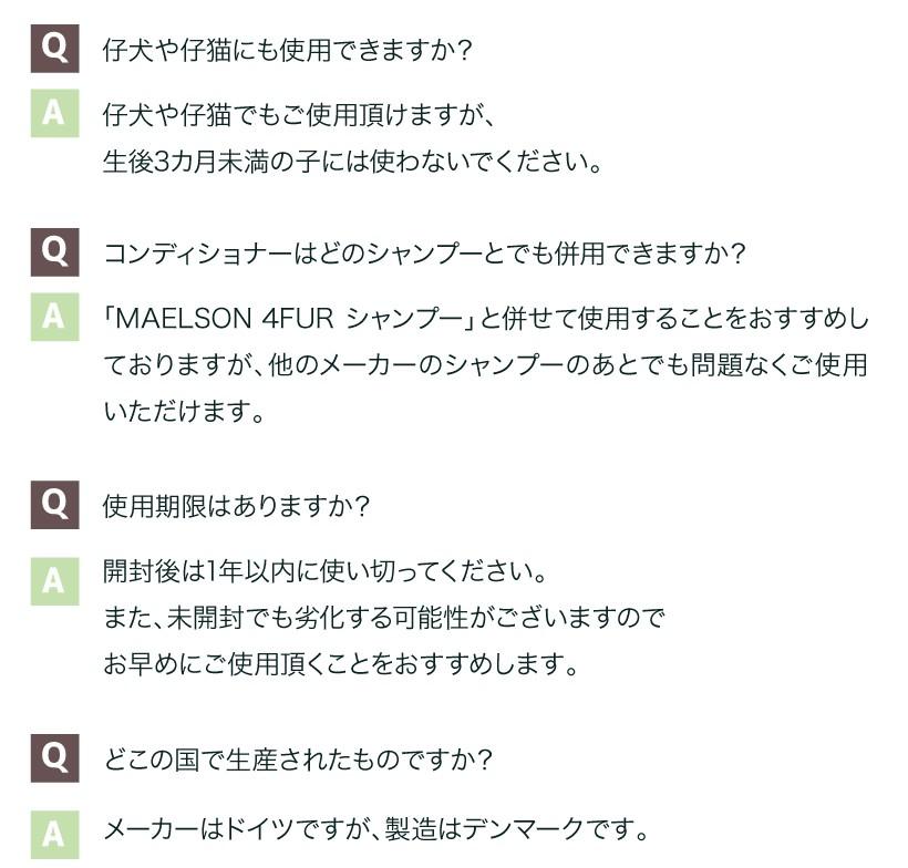 MAELSON 4FUR コンディショナー
