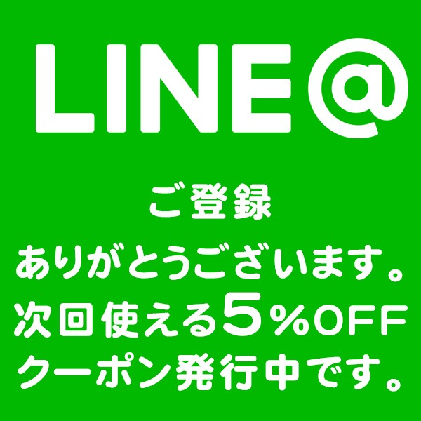 【LINE@ PAIDiA】お友達のご登録を頂きありがとうございます★