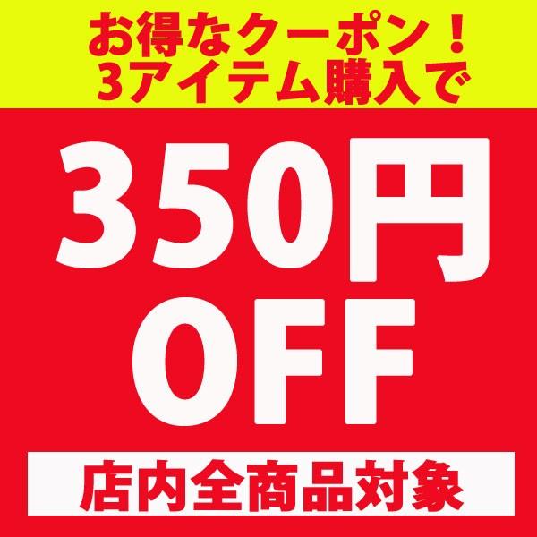 店内3アイテム購入で使える350円OFFクーポン