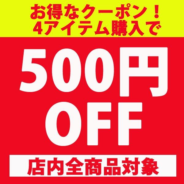 店内4アイテム以上ご購入で使える500円OFFクーポン