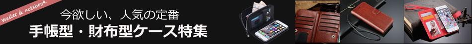 アイフォン6手帳型・財布型特集