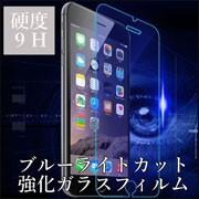 iphoneブルーライトカットフィルム
