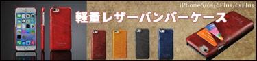 iphone6レザーバンパーケース