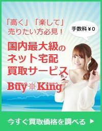 「高く」「楽して」売りたい方必見! 国内最大級のネット宅配買取サービス Buy King(バイキング) 今すぐ買取価格を調べる