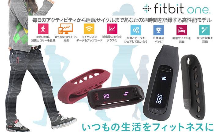 (iPhone/iPad対応)ワイヤレス活動量計 fitbit One