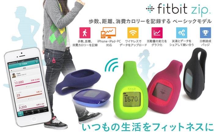(iPhone/iPad対応)ワイヤレス活動量計 fitbit Zip