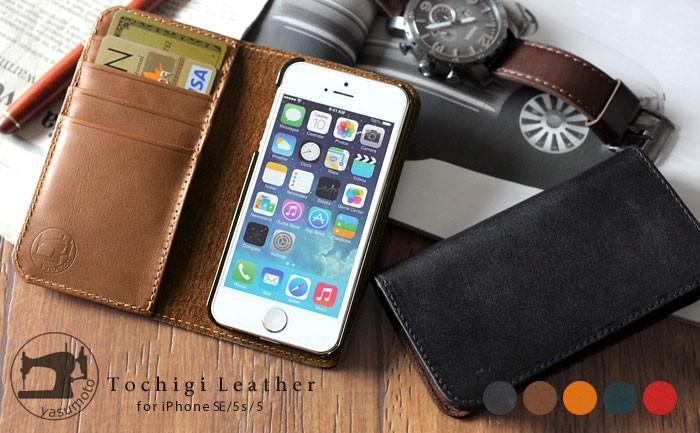 70bac71bef iPhone 5s/5 専用 手帳型・横開きiPhoneケース特集 iPhone5sケース ...