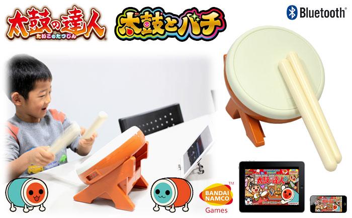 (太鼓の達人)専用 Bluetooth太鼓コントローラ 太鼓とバチ