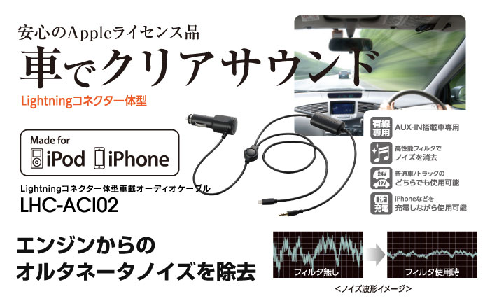 (Lightningコネクター専用)Logitec φ3.5mm音楽用AVケーブル付 シガー充電