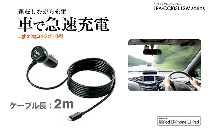 iPhone5対応 シガーチャージャー Lightning 充電器 (12V/2.4A/iPad対応/ケーブル2m)