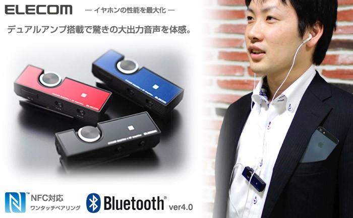 (Bluetooth対応)レシーバ デュアルアンプ搭載 class1 NFC機能搭載
