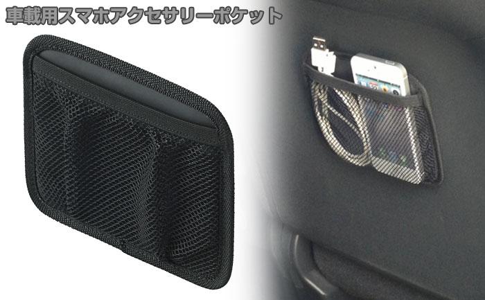 ELECOM 車載アクセサリー 車内ポケット スリムメッシュタイプ