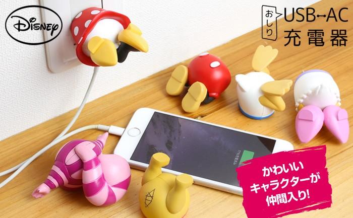 ディズニーキャラクター/USB-AC充電器おしりシリーズ