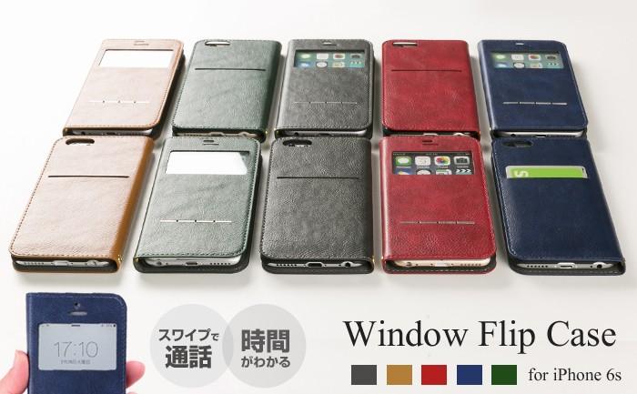 [iPhone 6専用]ウィンドウフリップダイアリーケース