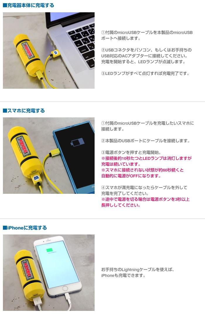 充電器本体に充電する、スマホに充電する、iPhoneに充電する方法。