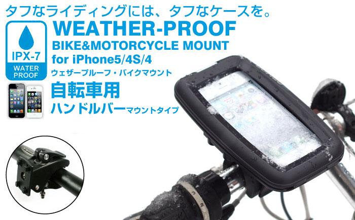 (iPhone5/4S/4専用)自転車用 防水ケース