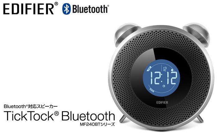 FMラジオ搭載 目覚まし機能付 Bluetooth対応スピーカー(TickTock Bluetooth)