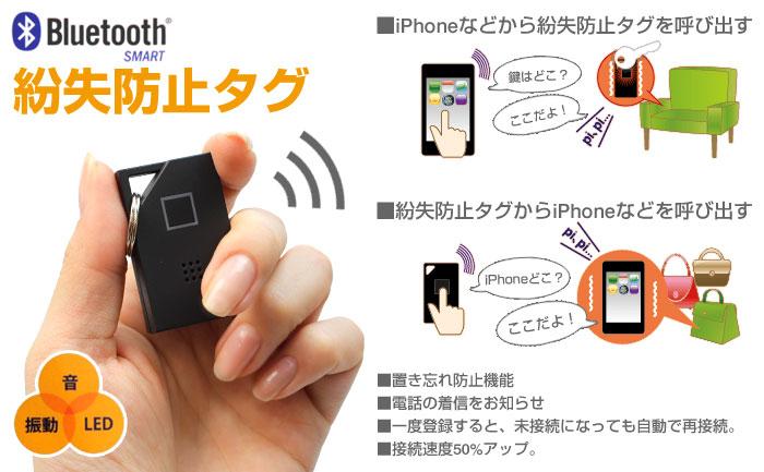 Bluetooth4.0+LE対応 大切なモノを無くす前に紛失防止タグ