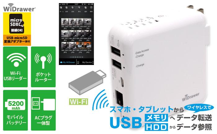 Wi-Fi USBリーダー 5200mAhモバイルバッテリー搭載