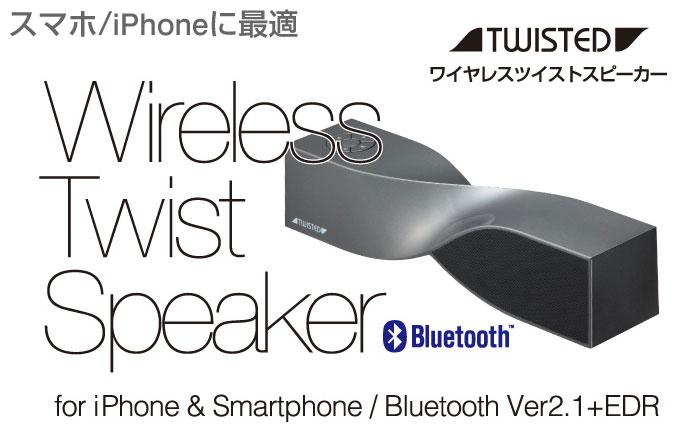 ワイヤレスツイスト Bluetoothスピーカー