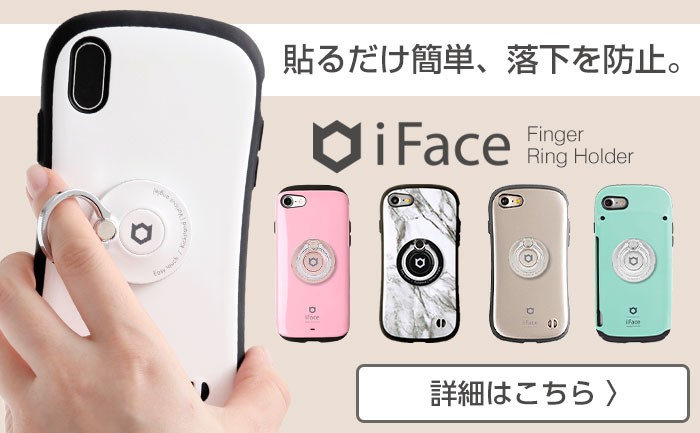ifaceリング