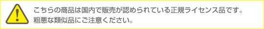 こちらは日本国内で販売が認められている正規ライセンス品です。