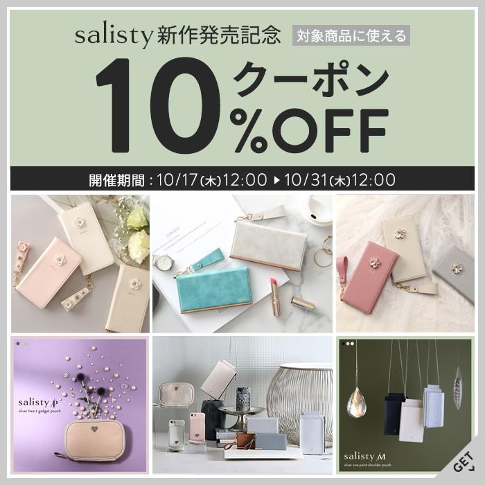 salisty新作発売記念10%OFFクーポン