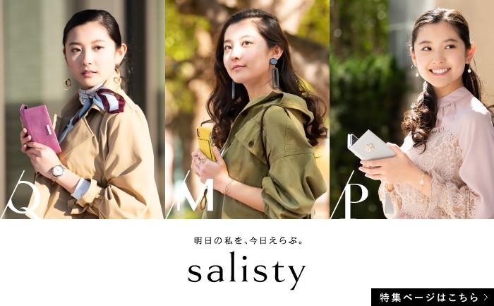 salisty