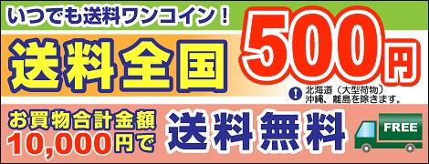 送料値下げ500円キャンペーン