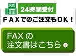 ファックスでのご注文