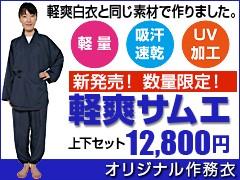 軽爽サムエ 新発売