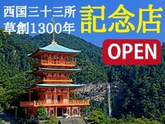 西国草創1300年記念サイト